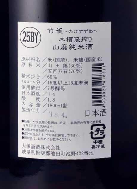 竹雀 山廃純米火入れ 1800ml 大塚酒造