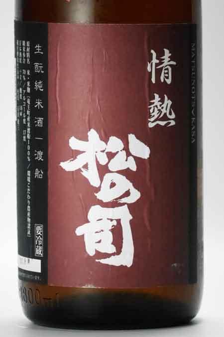 松の司 情熱 きもと 純米 火入原酒 1800ml 松瀬酒造