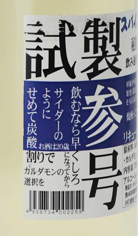 豊永蔵 試製参号(しせいさんごう) リキュール 25度 700ml 豊永酒造