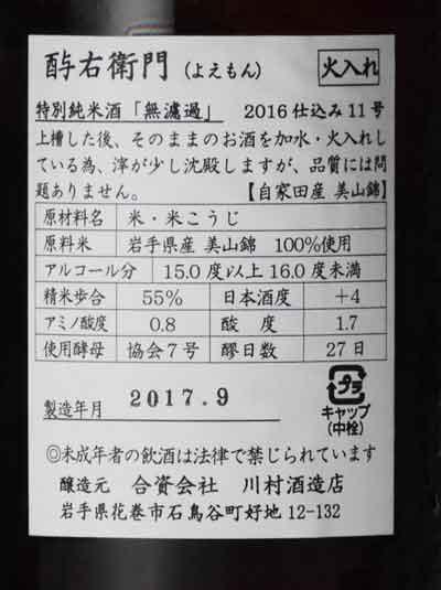 酉与右衛門(よえもん) 情熱 特別純米無ろ過 1800ml 川村酒造店