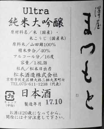澤屋まつもと うるとら 純米大吟醸 (箱付) 1800ml 松本酒造