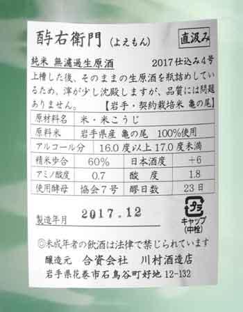 酉与右衛門 亀の尾 純米 無ろ過生原酒 H29BY (亀の尾60) 1800ml 川村酒造店