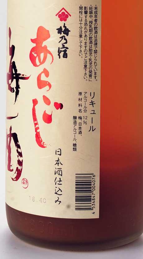 あらごし梅酒 1800ml 梅乃宿酒造
