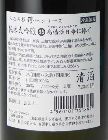 みむろ杉 山田錦35 高橋活日命に捧ぐ 純米大吟醸 720ml 今西酒造