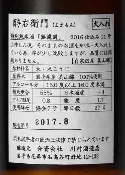 酉与右衛門(よえもん) 情熱 特別純米無ろ過 720ml 川村酒造店