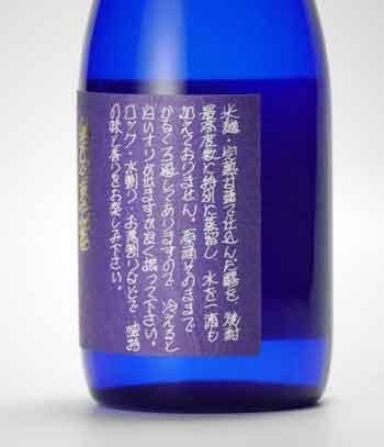 松露 特別蒸留原酒44%  720ml 松露酒造