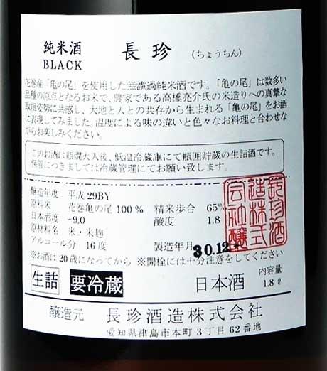 長珍 亀の尾 純米火入れ原酒  1800ml 長珍酒造