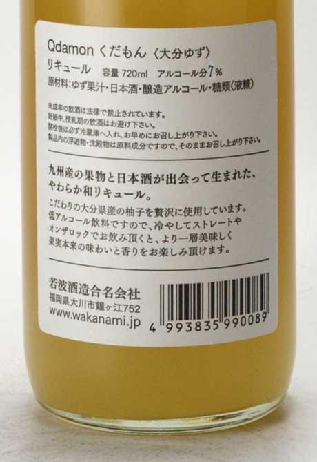 Qdamon (くだもん) 大分ゆず 5% 720ml 若波酒造