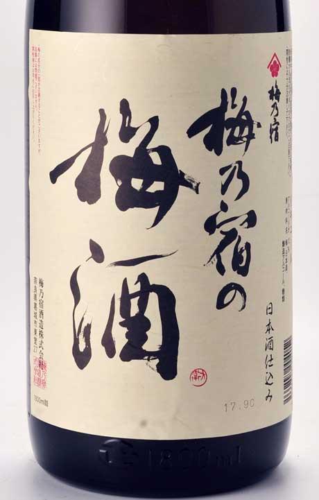 梅乃宿 梅酒 1800ml 梅乃宿酒造