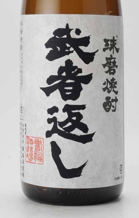 武者返し 米25% 1800ml 寿福酒造場