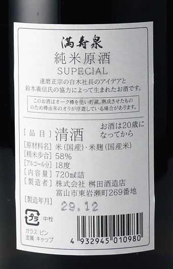 満寿泉 プライベートリザーブ樽 純米原酒 720ml 桝田酒造