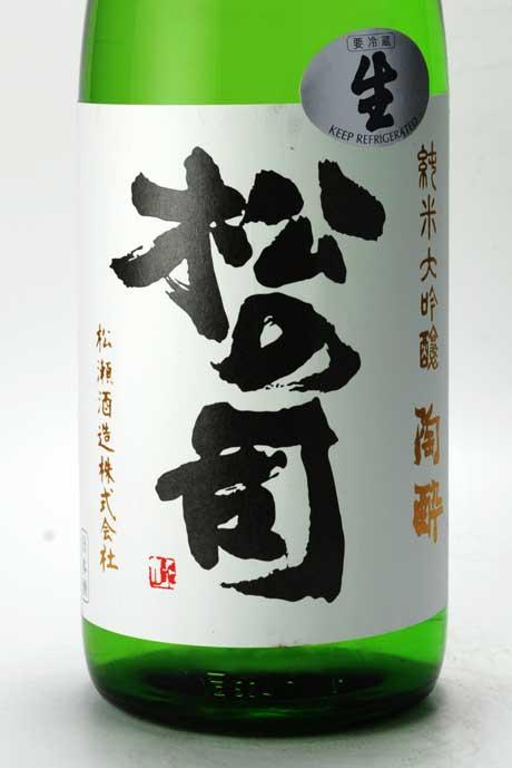 松の司 陶酔 純米大吟醸 生酒 1800ml 松瀬酒造