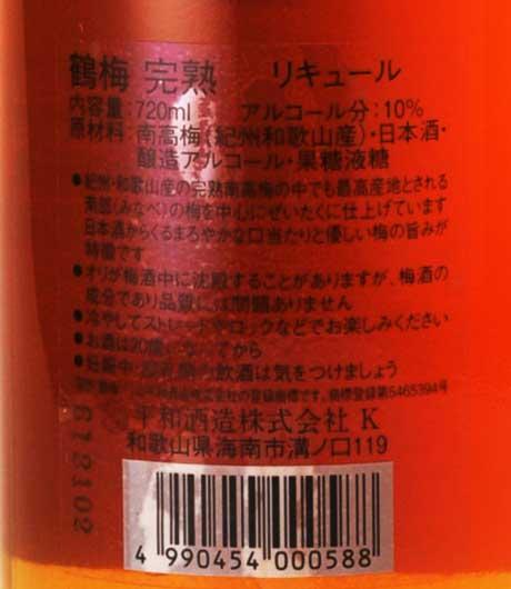 鶴梅 完熟梅酒 1800ml 平和酒造