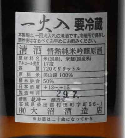 乾坤一 情熱 純米吟醸 原酒 720ml 大沼酒造店