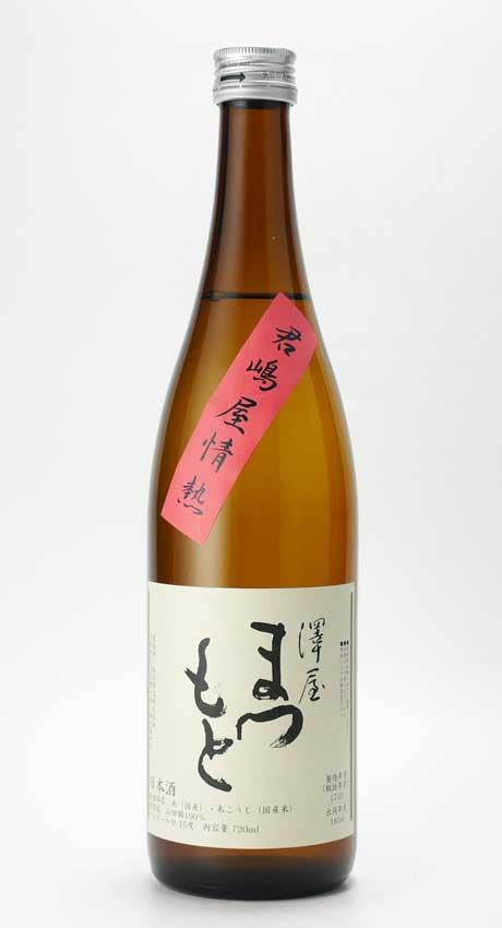 澤屋まつもと 新情熱 守破離 山田錦 720ml 松本酒造