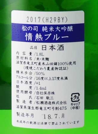 松の司 純米大吟醸 情熱 ブルーラベル 1800ml 松瀬酒造