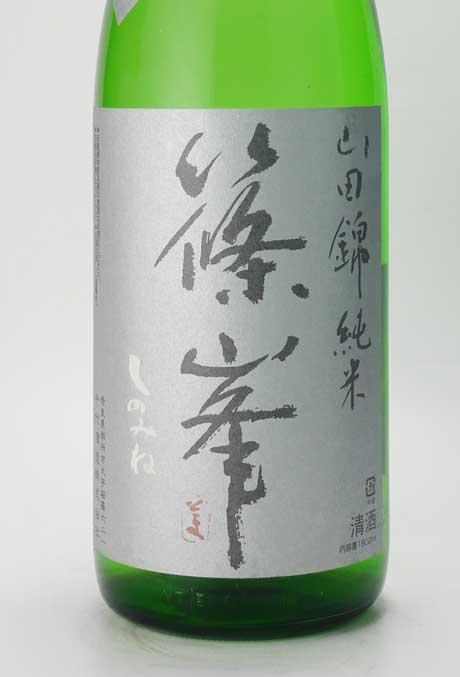 篠峯 山田錦 超辛純米無ろ過生酒 720ml 千代酒造株式会社