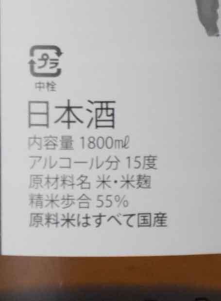 酔鯨 特別純米酒 1800ml 酔鯨酒造