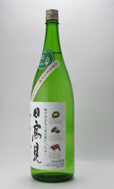 日高見 純米 兵庫山田錦60 1800ml 平孝酒造