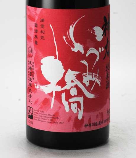 いづみ橋 神力 山廃純米酒 2012 BY 720ml 泉橋酒造 【古酒】
