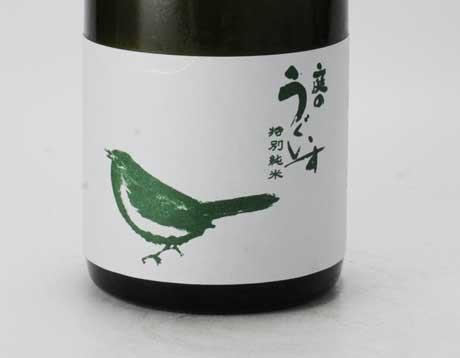 庭のうぐいす 鶯ラベル特別純米酒 720ml 山口酒造場