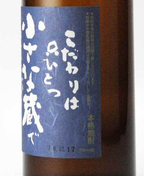 金峰櫻井 小さな蔵 25度 720ml 櫻井酒造