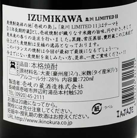 泉川 LIMITED ELEVEN 麦28% 720ml 壱岐の蔵酒造