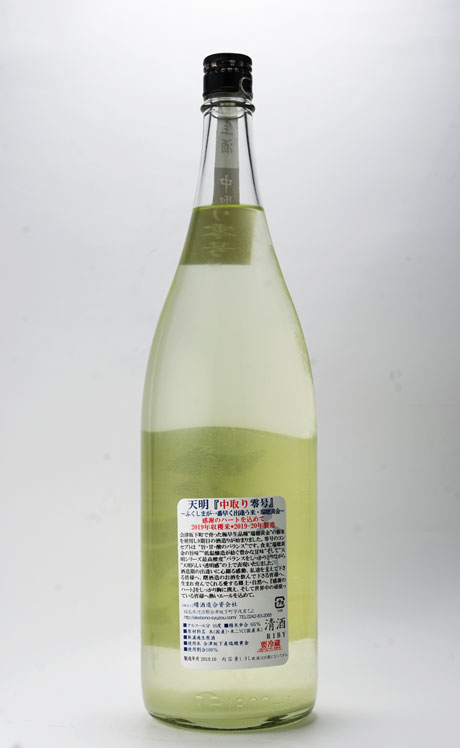 天明 中取り零号 おりがらみ純米生酒 R1BY 1800ml 曙酒造
