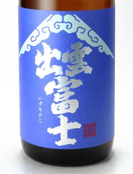 出雲富士 超辛口純米吟醸 青ラベル 1800ml 富士酒造