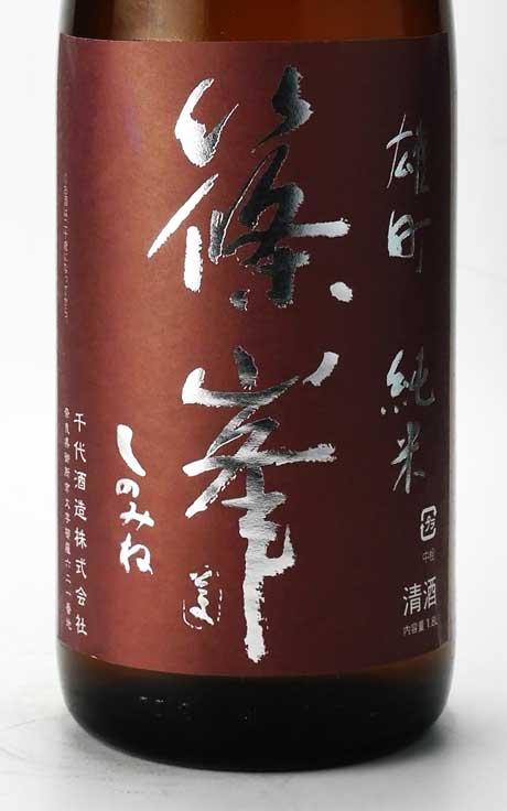 篠峯 雄町 山廃純米生原酒 1800ml 千代酒造株式会社