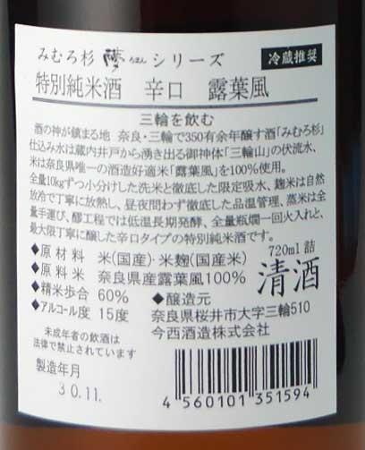 みむろ杉 露葉風 特別純米辛口 720ml 今西酒造
