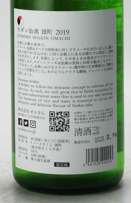 モダン仙禽 雄町50 無ろ過 生原酒 720ml (株)せんきん