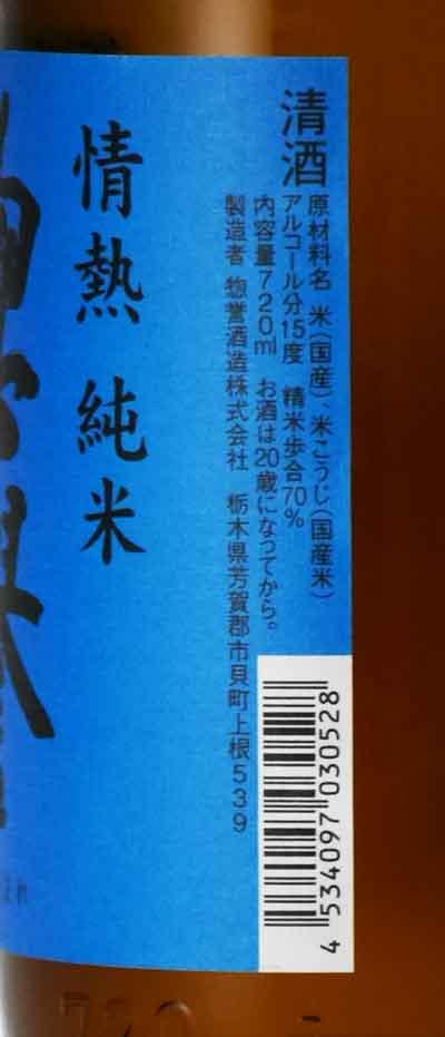 惣誉 情熱 純米酒(火入) [君嶋屋限定品] 720ml 惣誉酒造