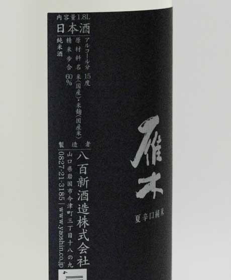 雁木(がんぎ) 夏辛口純米山田錦60 1800ml 八百新酒造 【限定品】