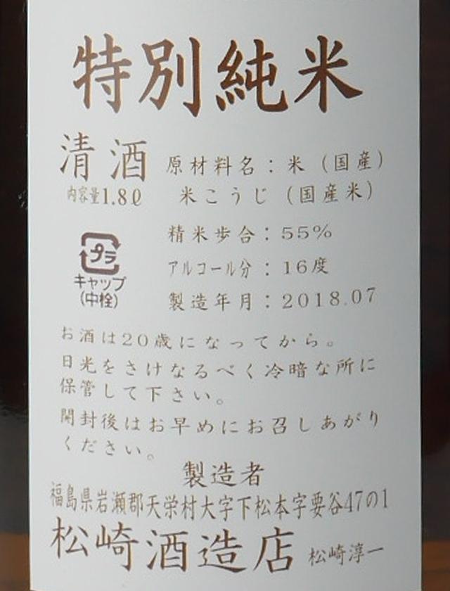 廣戸川 特別純米 720m l 松崎酒造店