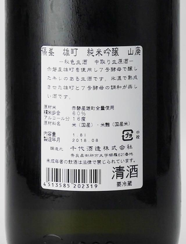 篠峯 秋色生酒 雄町山廃純米吟醸生酒 1800ml 千代酒造株式会社