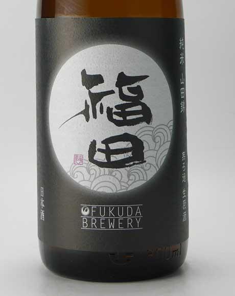 福田 山田錦 純米 生原酒 720ml 福田酒造