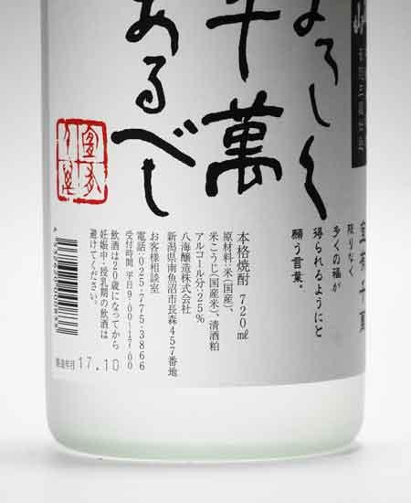 よろしく千萬(せんまん)あるべし 720ml 八海醸造