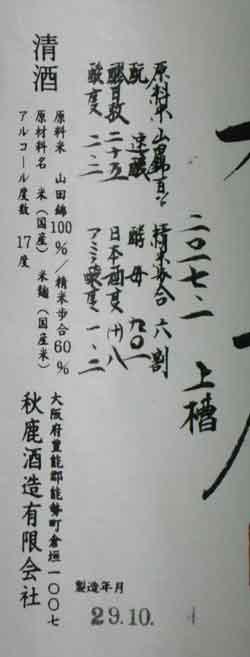 秋鹿 純米吟醸 山田錦60 無ろ過生原酒 720ml 秋鹿酒造