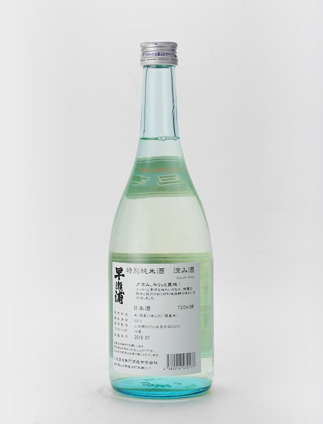 早瀬浦 涼み酒 特別純米酒 720ml 三宅彦右衛門酒造