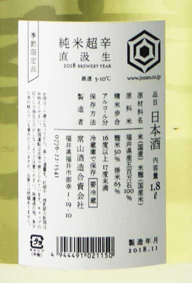 常山 純米超辛 直汲生酒 1800ml 常山酒造