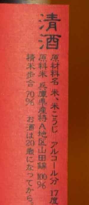 惣誉 情熱 純米生原酒 山田錦70 [君嶋屋限定品] 720ml 惣誉酒造