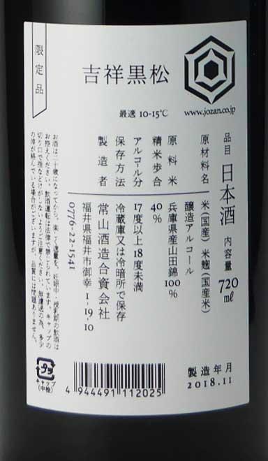 常山 吉祥黒松 720ml 常山酒造
