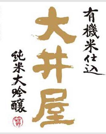 楯野川 大井屋 純米大吟醸(火入)H30BY 1800ml 楯の川酒造
