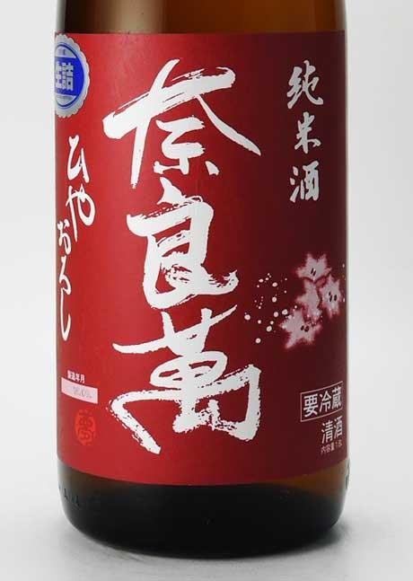 奈良萬 ひやおろし 純米酒  1800ml 夢心酒造