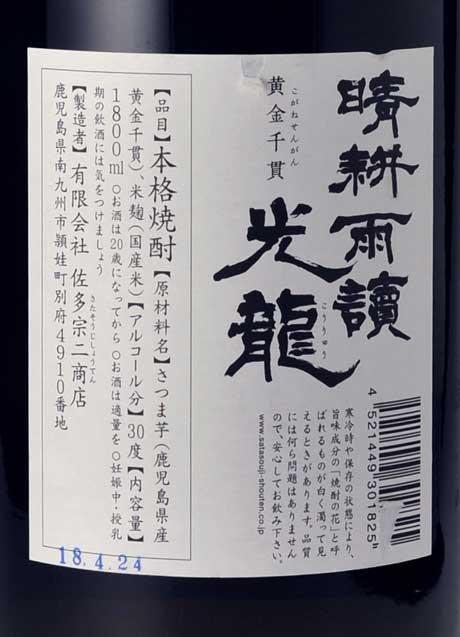 晴耕雨読 光龍 芋30% 1800ml 佐多宗二商店