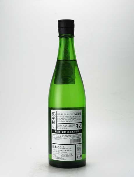 風の森 雄町 純米 真中採り 720ml 油長酒造