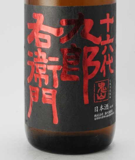 九郎右衛門 純米吟醸 美山錦 火入 1800ml 湯川酒造