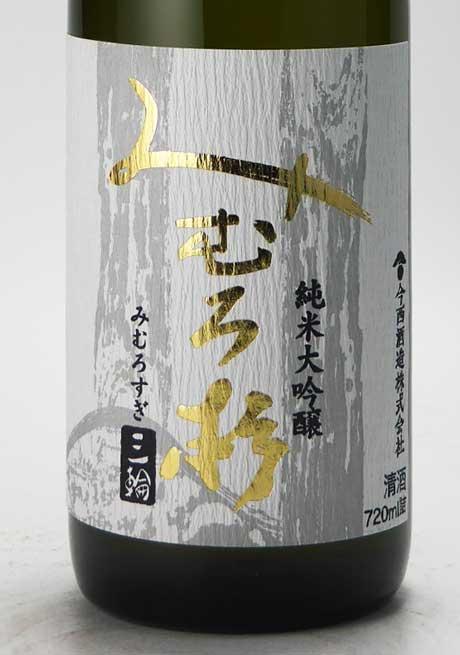 みむろ杉 山田錦 純米大吟醸 720ml 今西酒造