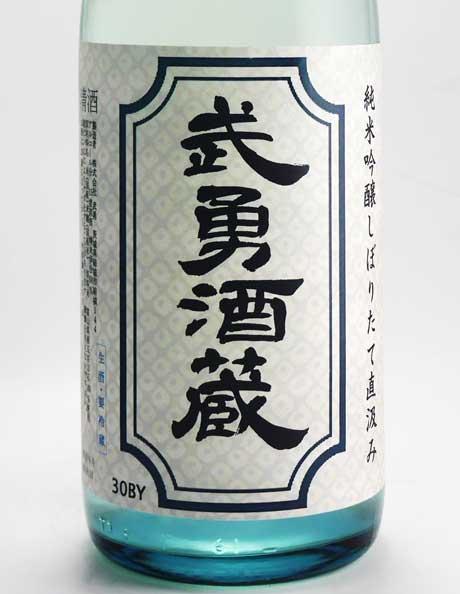 智仁武勇(ちちんぷいぷい) 生もと無濾過生原酒 720ml